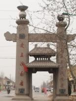 Gateway in Anyang, China