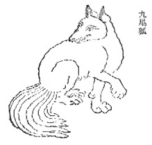 Nine-tailed fox from the Qing period Shanghaijing.