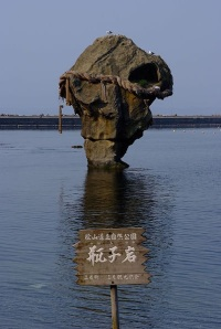 Heishiiwa Mushroom rock in Esashi, Hokkaido, Japan (Japanese: 瓶子岩(北海道江差町)